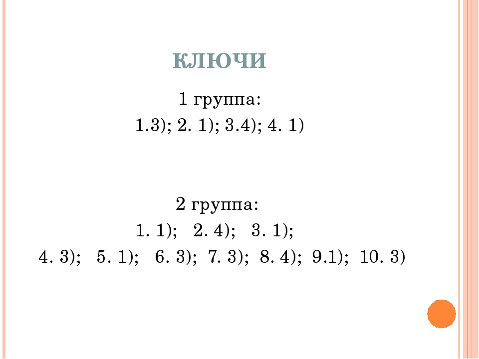 КЛЮЧИ 1 группа: 1.3); 2. 1); 3.4); 4. 1) 2 группа: 1. 1); 2. 4); 3. 1); 4. 3)...