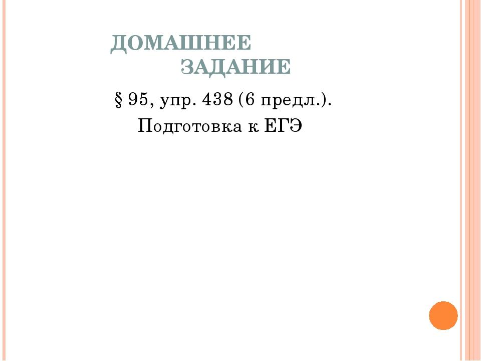 ДОМАШНЕЕ ЗАДАНИЕ § 95, упр. 438 (6 предл.). Подготовка к ЕГЭ