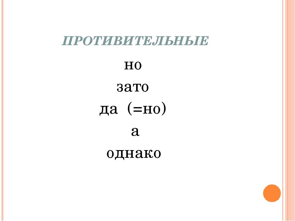 ПРОТИВИТЕЛЬНЫЕ но зато да (=но) а однако