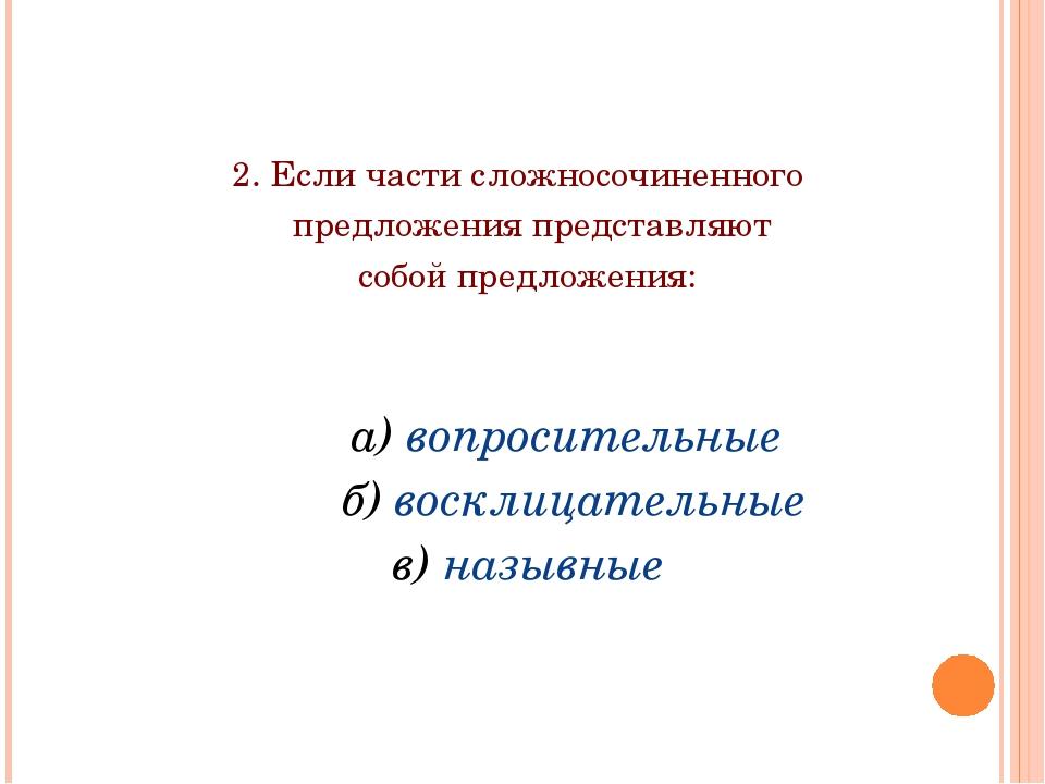 2. Если части сложносочиненного предложения представляют собой предложения:...
