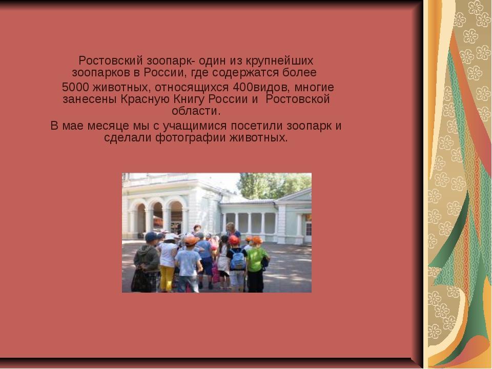 Ростовский зоопарк- один из крупнейших зоопарков в России, где содержатся бол...