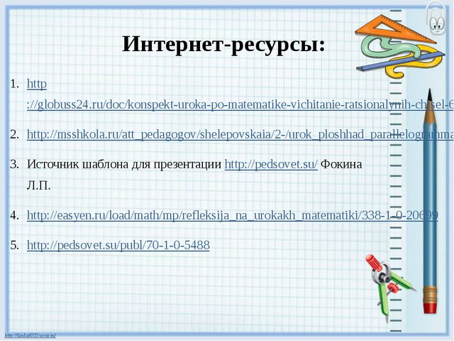 Интернет-ресурсы: http://globuss24.ru/doc/konspekt-uroka-po-matematike-vichit...