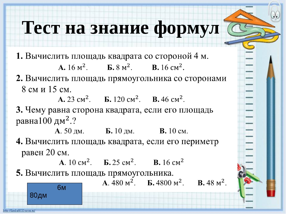 Тест на знание формул 6м 80дм