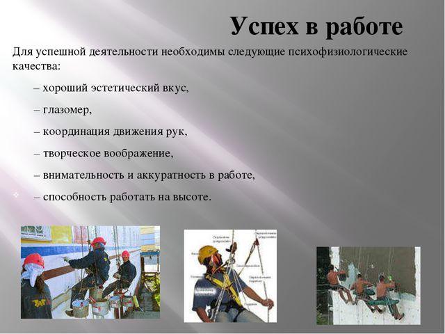 Успех в работе Для успешной деятельности необходимы следующие психофизиологич...