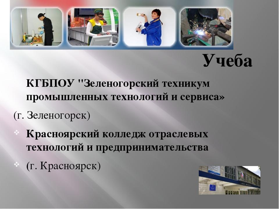 """Учеба КГБПОУ """"Зеленогорский техникум промышленных технологий и сервиса» (г. З..."""