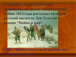 Но не долго отдыхали от ратных дел русские солдаты. О подвиге солдат и русско