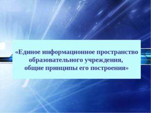 «Единое информационное пространство образовательного учреждения, общие принци