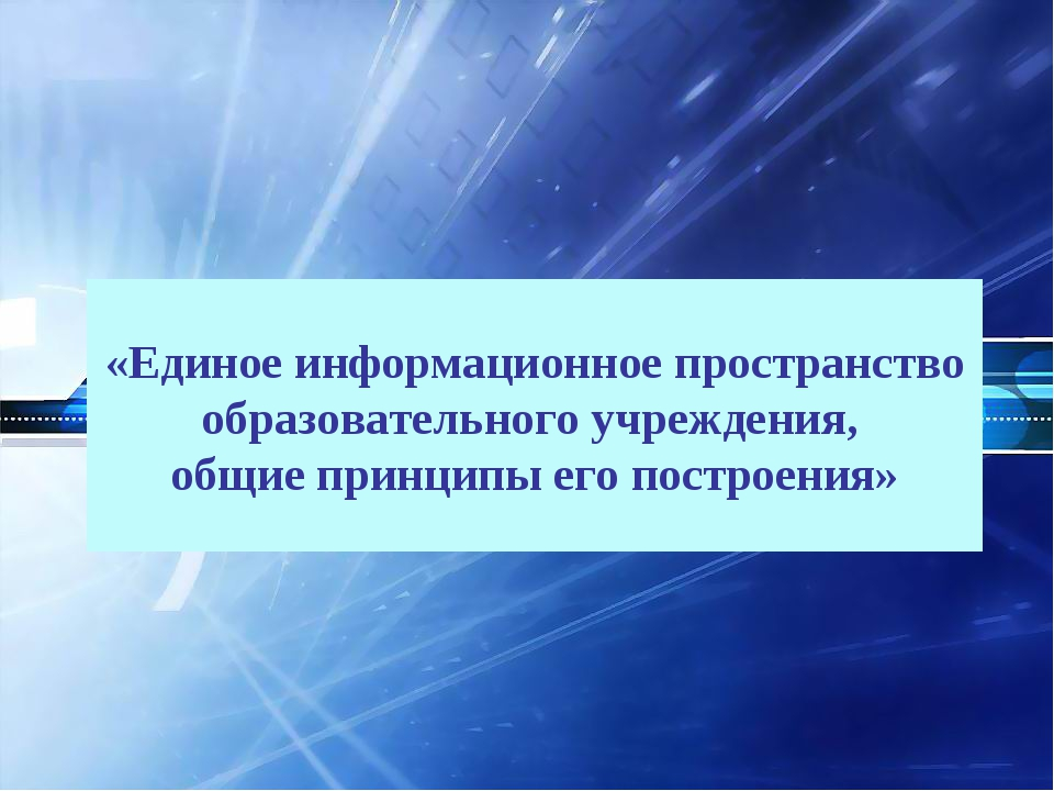 «Единое информационное пространство образовательного учреждения, общие принци...