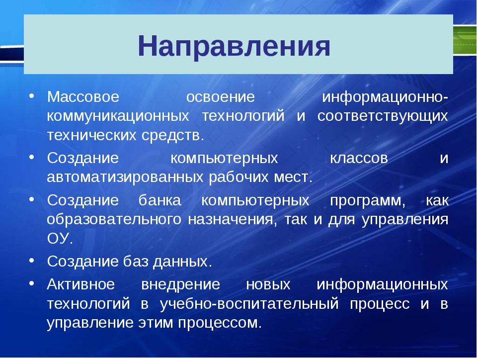 Направления Массовое освоение информационно-коммуникационных технологий и соо...