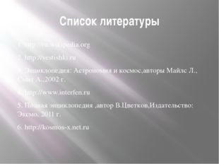 Список литературы 1. http://ru.wikipedia.org 2. http://vestishki.ru 3. Энцикл