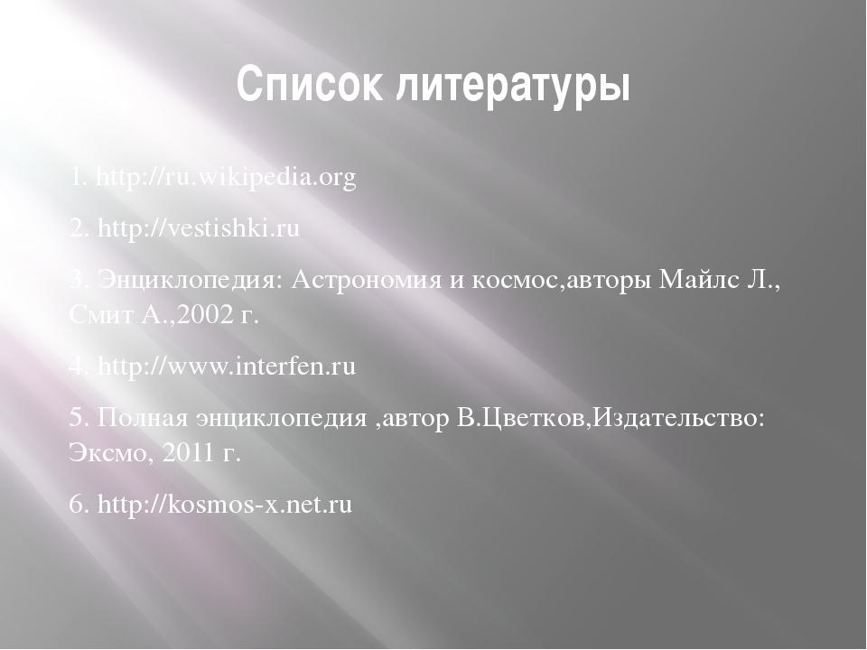 Список литературы 1. http://ru.wikipedia.org 2. http://vestishki.ru 3. Энцикл...