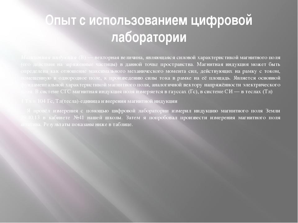 Опыт с использованием цифровой лаборатории Магнитная индукция (B) — векторная...