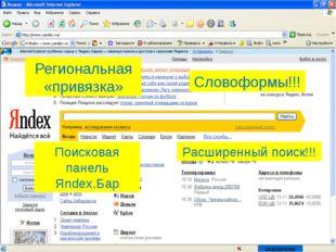 Поиск информации в Интернете Синтаксис языка Значение Пример ! Запрет перебор