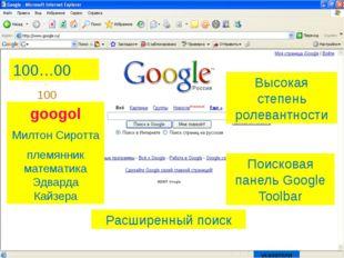 Поиск информации в Интернете  Принцип работы поисковой системы. Удобство исп