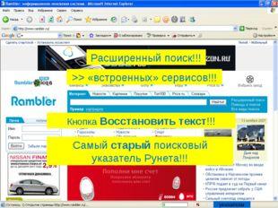Поиск информации в Интернете Информационная потребность – сведения и данные,
