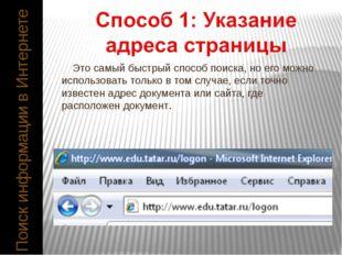 Поиск информации в Интернете Это самый быстрый способ поиска, но его можно и