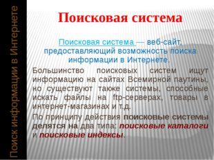 Поиск информации в Интернете Поисковая система Поисковая система — веб-сайт,
