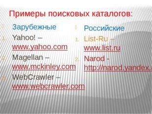 Примеры поисковых каталогов: Зарубежные Yahoo! – www.yahoo.com Magellan – www