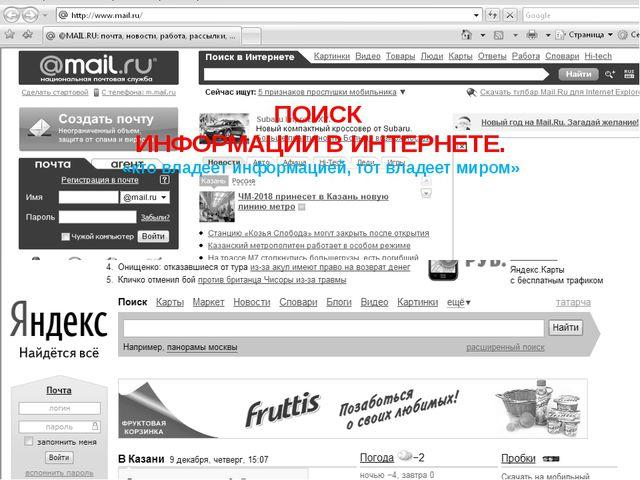 Поиск информации в Интернете Домашнее задание Параграф 2.10 Оцените возможнос...
