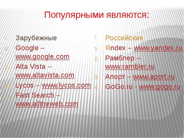 Популярными являются: Зарубежные Google – www.google.com Alta Vista – www.alt...