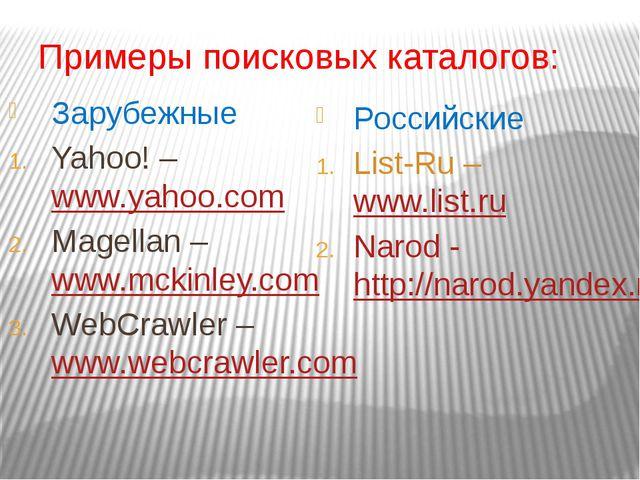 Примеры поисковых каталогов: Зарубежные Yahoo! – www.yahoo.com Magellan – www...