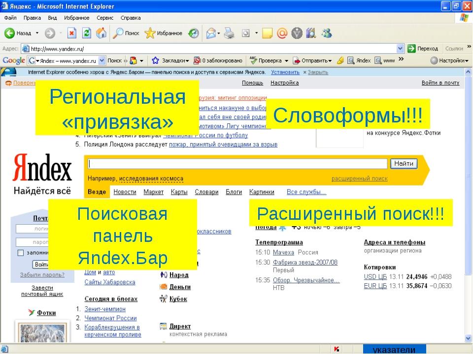 Поиск информации в Интернете Синтаксис языка Значение Пример ! Запрет перебор...