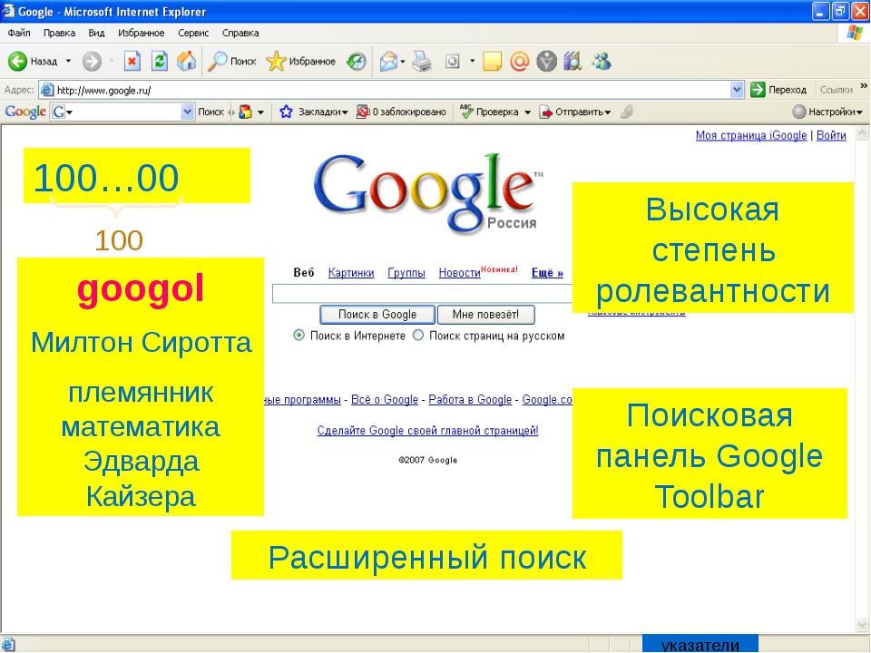 Поиск информации в Интернете  Принцип работы поисковой системы. Удобство исп...