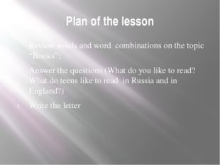 "Plan of the lesson Review words and word combinations on the topic ""Books""; A"