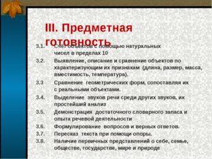 III. Предметная готовность 3.1.Счёт объектов с помощью натуральных чисел в п