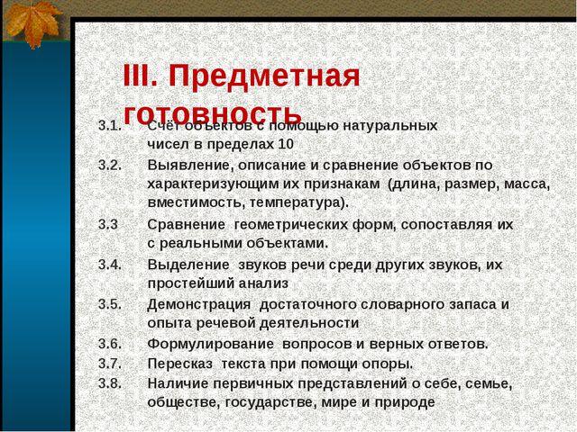 III. Предметная готовность 3.1.Счёт объектов с помощью натуральных чисел в п...