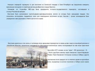 Накануне очередной годовщины со дня восстания на Сенатской площади в Санкт-П