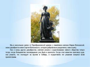 Мы в нескольких шагах от Преображенской церкви, у памятника княгине Марии Во