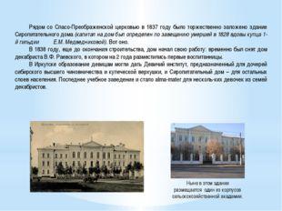Рядом со Спасо-Преображенской церковью в 1837 году было торжественно заложен