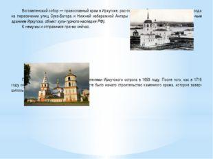 Богоявленский собор — православный храм в Иркутске, рас-положенный в историч
