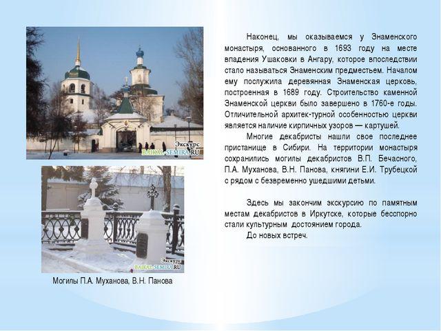 Наконец, мы оказываемся у Знаменского монастыря, основанного в 1693 году на...