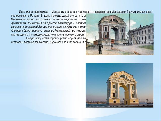 Итак, мы отправляемся. Московские ворота в Иркутске — первая из трёх Москов...