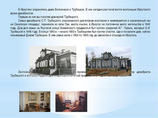 В Иркутске сохранились дома Волконских и Трубецких. В них сегодня рас-полага...