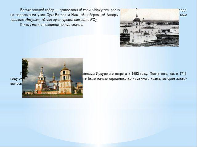 Богоявленский собор — православный храм в Иркутске, рас-положенный в историч...