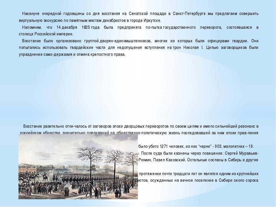 Накануне очередной годовщины со дня восстания на Сенатской площади в Санкт-П...