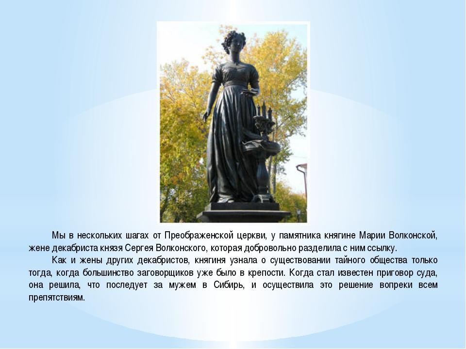 Мы в нескольких шагах от Преображенской церкви, у памятника княгине Марии Во...