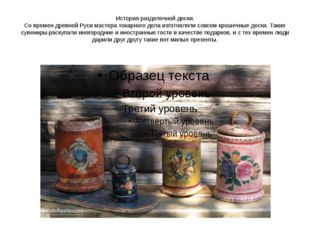 История разделочной доски. Со времен древней Руси мастера токарного дела изго