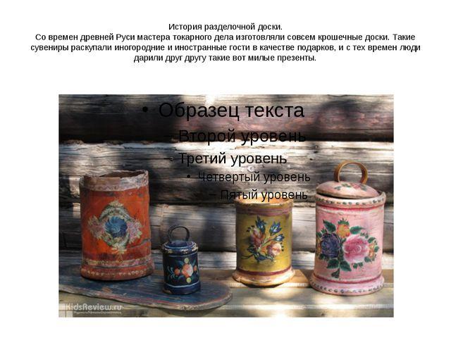 История разделочной доски. Со времен древней Руси мастера токарного дела изго...