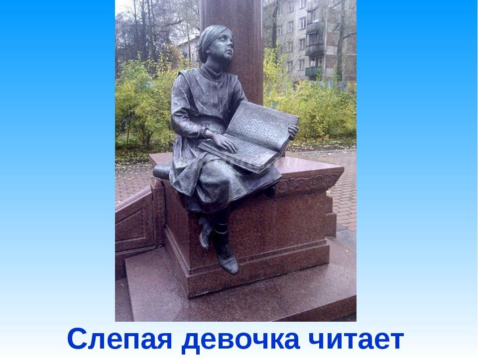 Слепая девочка читает