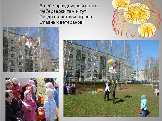 В небе праздничный салют Фейерверки там и тут Поздравляет вся страна Славных...