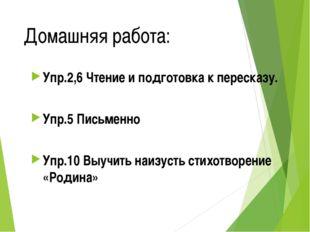Домашняя работа: Упр.2,6 Чтение и подготовка к пересказу. Упр.5 Письменно Упр