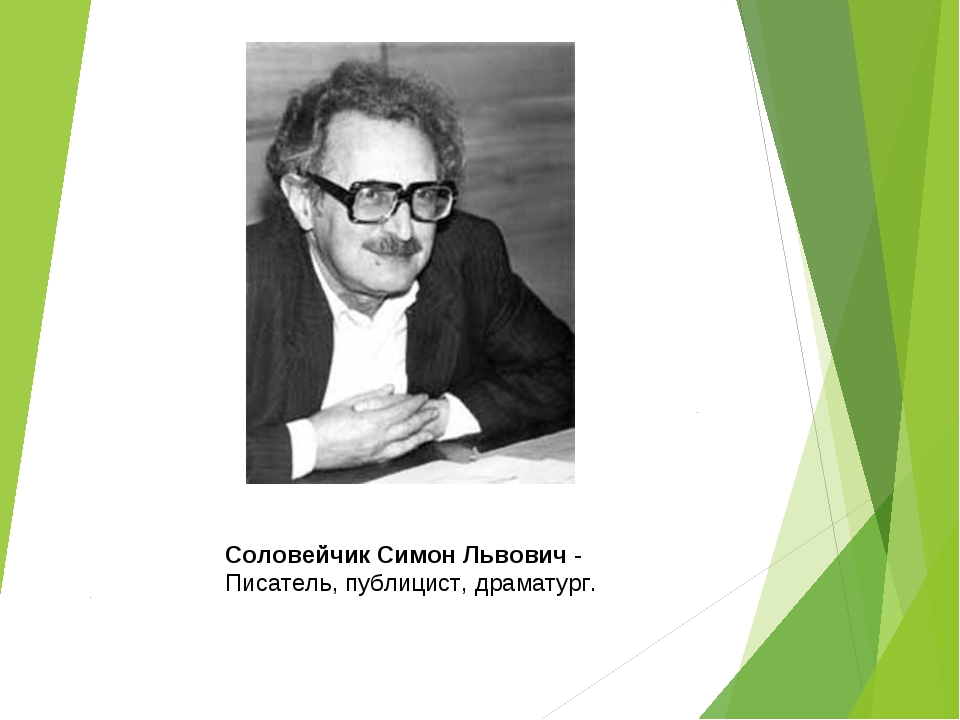 Соловейчик Симон Львович - Писатель, публицист, драматург.