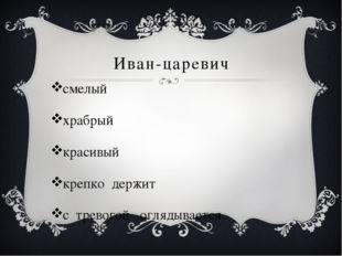 Иван-царевич смелый храбрый красивый крепко держит с тревогой оглядывается