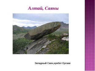 Алтай, Саяны Западный Саян,хребет Ергаки