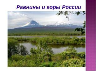 Равнины и горы России.