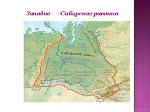 Западно — Сибирская равнина.